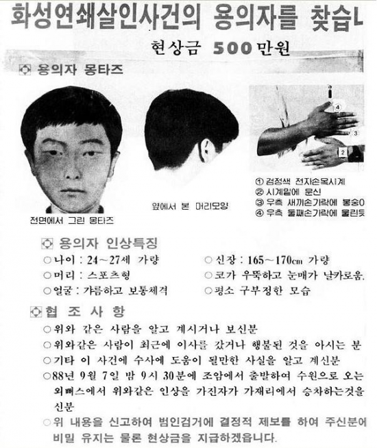 경찰, 화성연쇄살인 용의자 '범행공백기 3년' 조사 착수