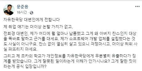 """문준용, 한국당에 경고 """"허위 사실 퍼뜨리지 말라…찬스 없이 열심히 살고 있다"""""""