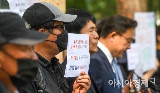 [2019 국감]수천억 손해 안긴 DLS 사태, 금감원 경보등 꺼졌다