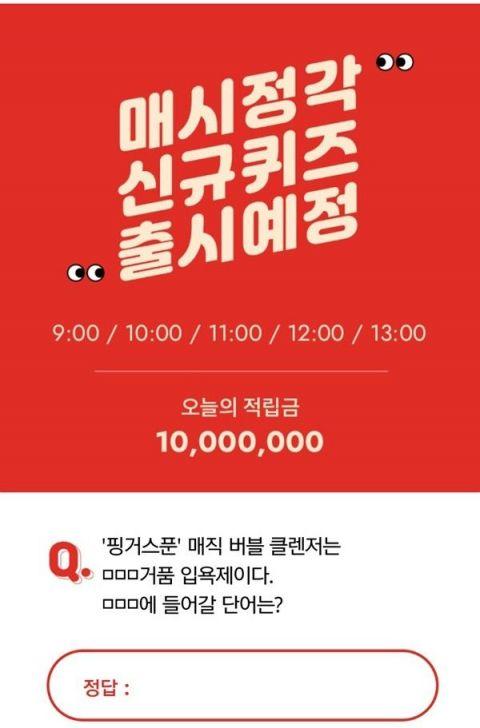 '핑거스푼 매직버블', 오퀴즈 천만원 이벤트 정답은?
