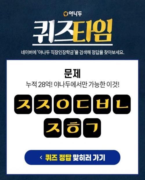 '야나두 직장인장학금' 초성퀴즈 문제 출제...정답은?