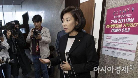 """[포토] 나경원 """"조국 사퇴는 사필귀정"""""""