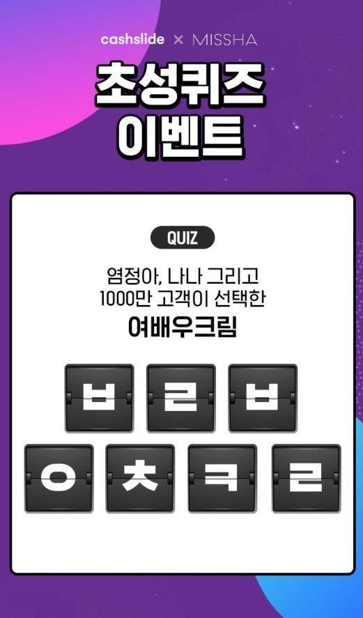'염정아 압축크림 대란' 초성퀴즈 출제...정답은?