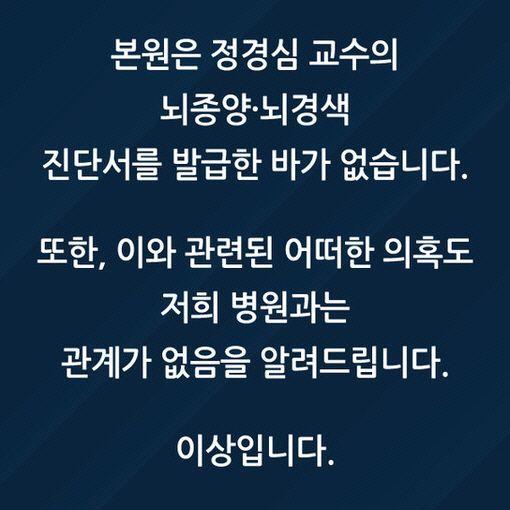 """정동병원 """"정경심 교수 진단서 발급 안했다"""" 공식입장"""