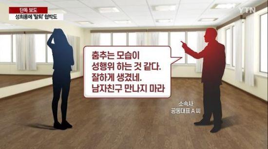 """모 기획사 대표, 소속 걸그룹 성희롱…항의하자 """"가수 그만둬라"""" 협박"""