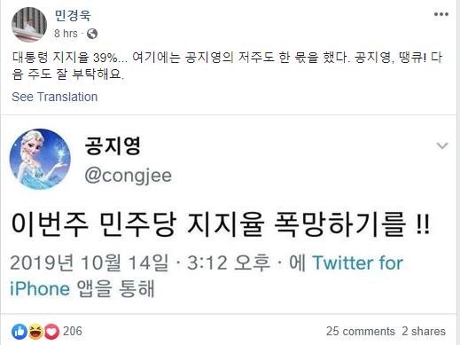 """민경욱 """"대통령 지지율 39%…공지영 저주도 한 몫"""""""