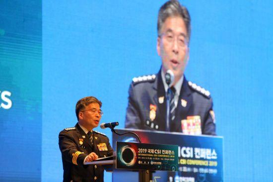 세계적 과학수사 석학 한자리에…'국제 CSI 콘퍼런스' 개최