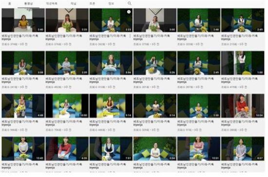 국제결혼중개업 유투브에서 불법 광고 활개