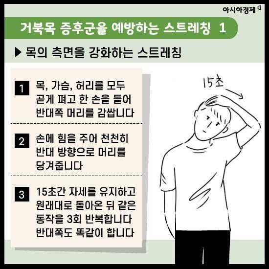 [카드뉴스]'거북목' 잡아주는 스트레칭 5개 동작 아시나요?