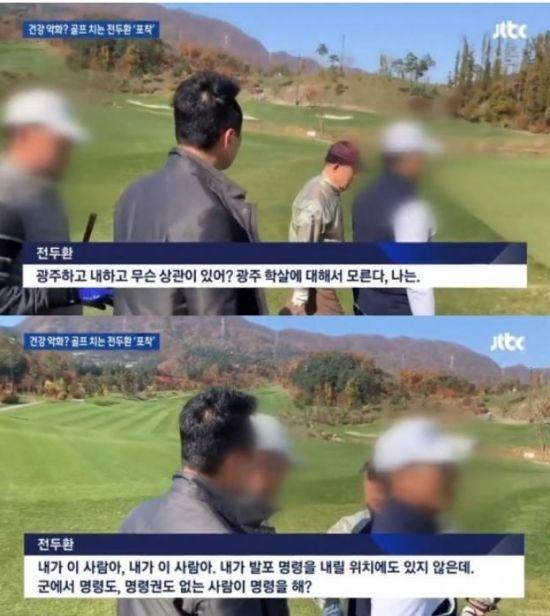 """[인터뷰] '전두환 골프' 폭로한 임한솔 """"10개월 추적했다"""""""