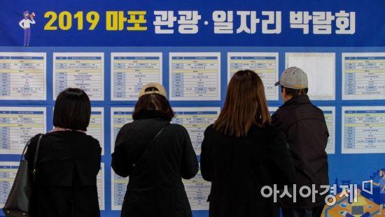 [포토]마포 관광 일자리 박람회 개최