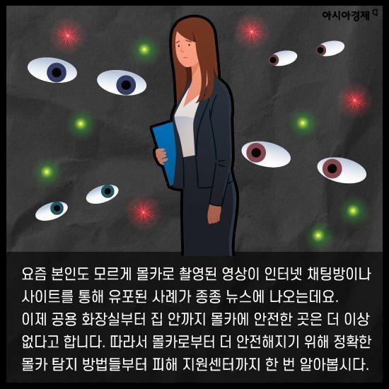 [카드뉴스]누군가 당신을 몰래 보고 있다는 걸 알 수 있다