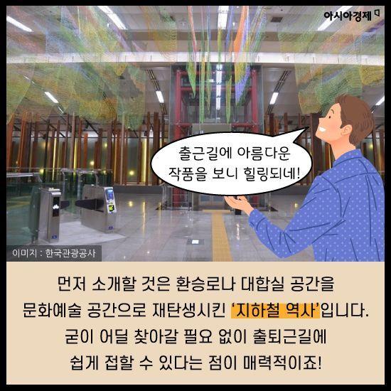 [카드뉴스]빡빡한 건물 사이에서 휴식이 필요할 땐? 도심 속 문화예술 공간을 찾아라!