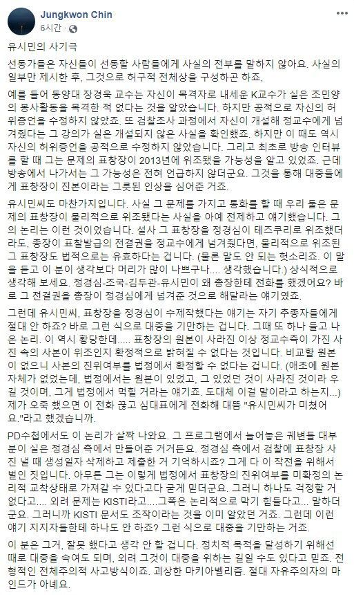 """진중권 """"유시민 미쳤다, 정경심 논리 황당해"""""""