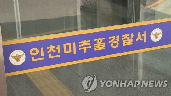 '경제적으로 힘들어' 인천서 방송 중 극단적 선택 시도한 유튜버