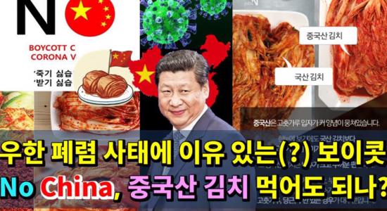 마라탕·중국산 김치 먹어도 전염?