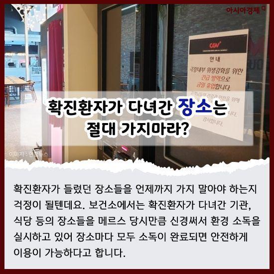 [카드뉴스]박쥐먹고 '코로나바이러스' 감염되면 김치먹고 고친다?