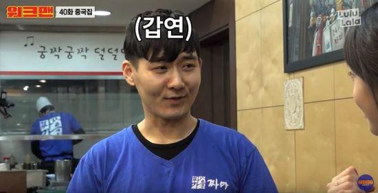 '워크맨' 출연한 갑연, 누구?…뮤지컬배우 출신 CEO