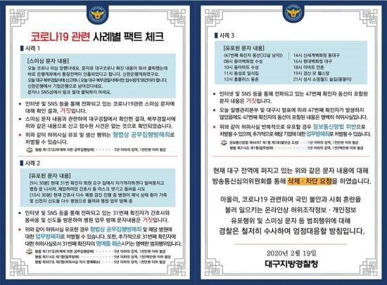 """가짜뉴스 유포에 마스크 사기·감염자 행세까지…경찰 """"엄정 대응"""""""