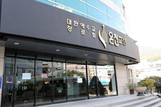 """우한 교민 아들 19세 환자 """"부산 온천교회 행사서 감염 가능성""""(상보)"""