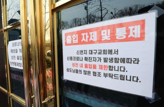 """""""알고보니 자가격리 대상"""" 코로나19 공포 속 '비양심' 민낯"""