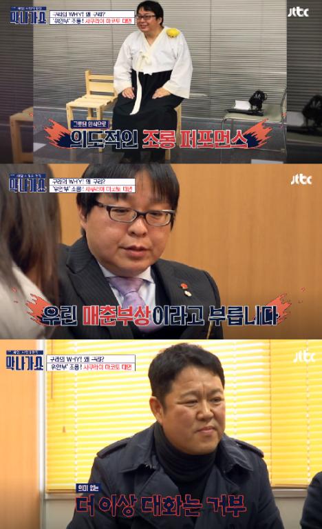 김구라 '위안부 조롱' 극우 인사 만나 '일침'