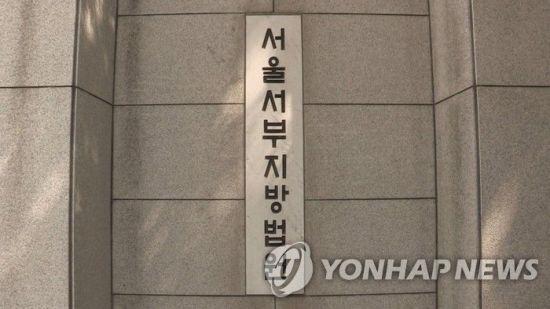 '부총장 딸 불법 입학'연세대 학교 교수 2 명 체포 영장 기각