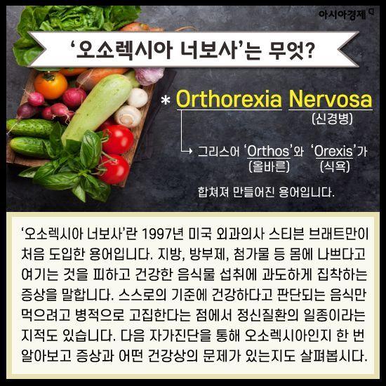 [카드뉴스]식품을 고를 때 이것저것 따지는 나, 혹시 '오소렉시아'?