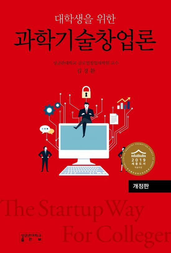 대학생을 위한 과학기술창업론 개정판 출간