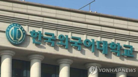 한국외대 교수, 온라인 강의 중 '음란물' 노출
