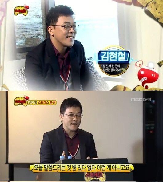 '무도' 출연 유명 정신과 의사 김현철 돌연 사망…그루밍 논란 제명