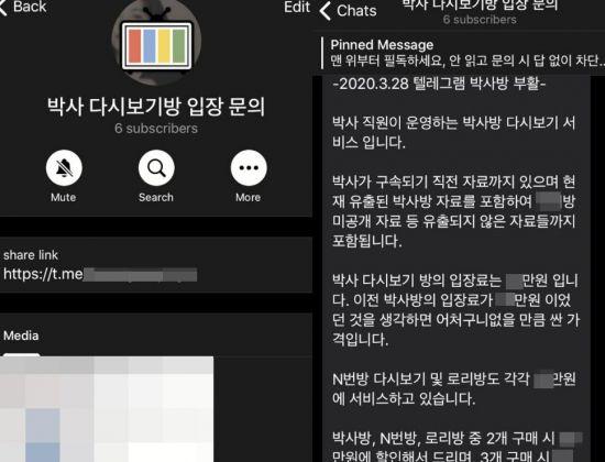 박사방 KBS NEWS