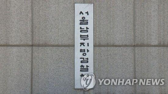 검찰, SBS 공채 개그맨 2명 불법도박장 개설 혐의로 기소