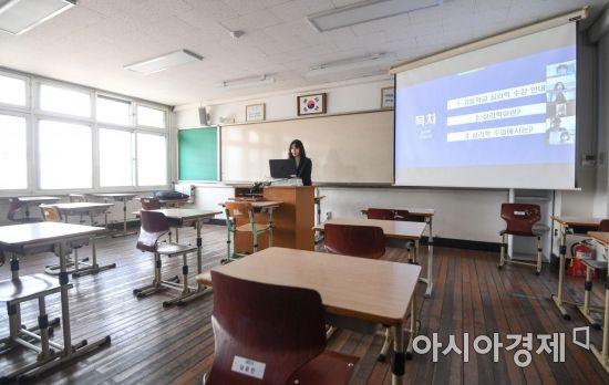 [포토]온라인으로 진행되는 수업