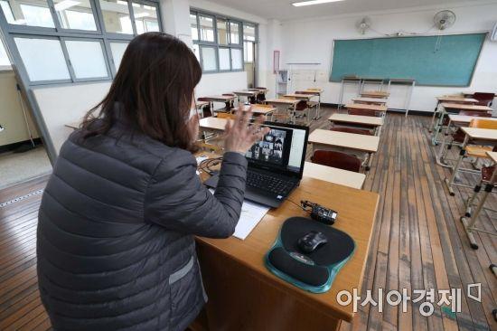 [포토]온라인으로 만나는 학생들