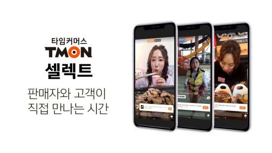 티몬, 판매자 전용 개인 방송 플랫폼 '티몬 셀렉트' 오픈