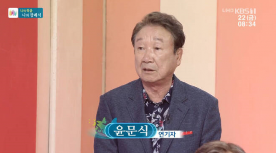 """윤문식 폐암 투병 고백 """"억울해 잠도 못잤어... 지금은 건강"""""""