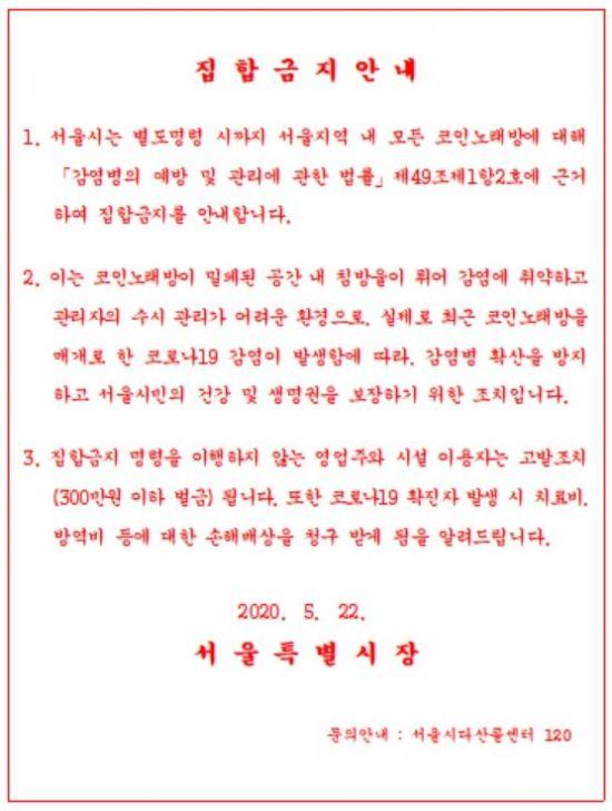 """""""환기 안되고 학생들 많아"""" … 서울시내 모든 코인노래방 집합금지 명령(상보)"""