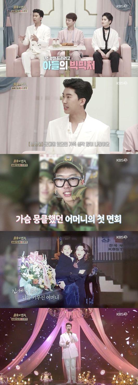 """'불후의 명곡' 임영웅 """"우승상금 1억, 어머니 생일 때 맞춰 드릴 것"""""""