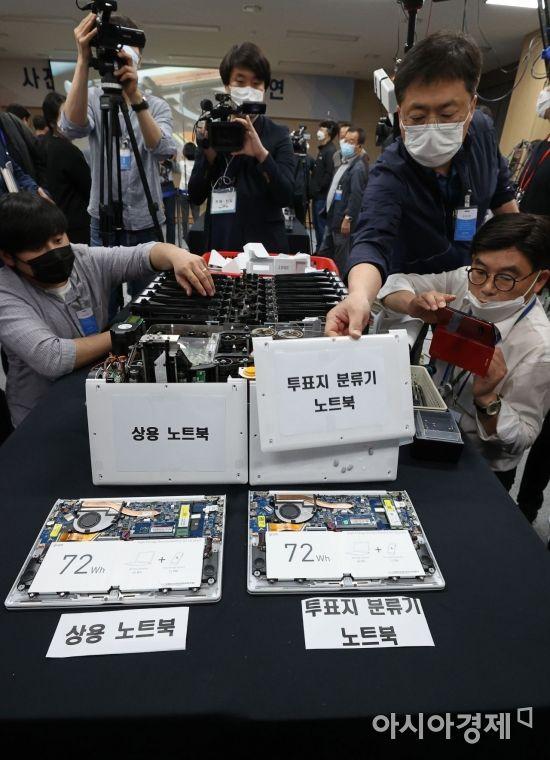 [포토] 선거장비 작동원리 설명하는 선관위