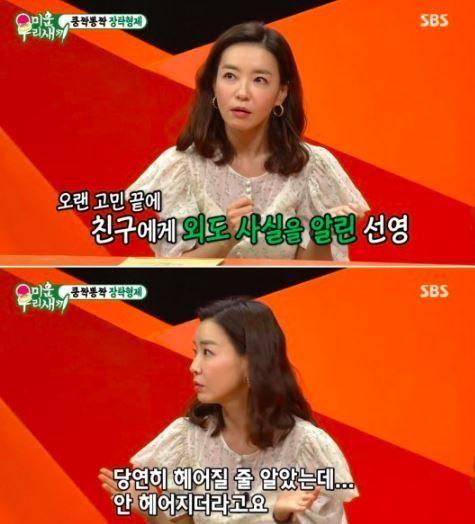 """'미우새' 박선영 """"친구 남편 외도 알고 말해줬더니…나랑 연 끊겨"""""""
