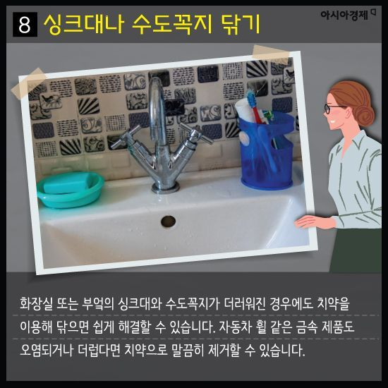 [카드뉴스]이만 닦기 아까운 '치약'의 또 다른 이름 '만능 약'