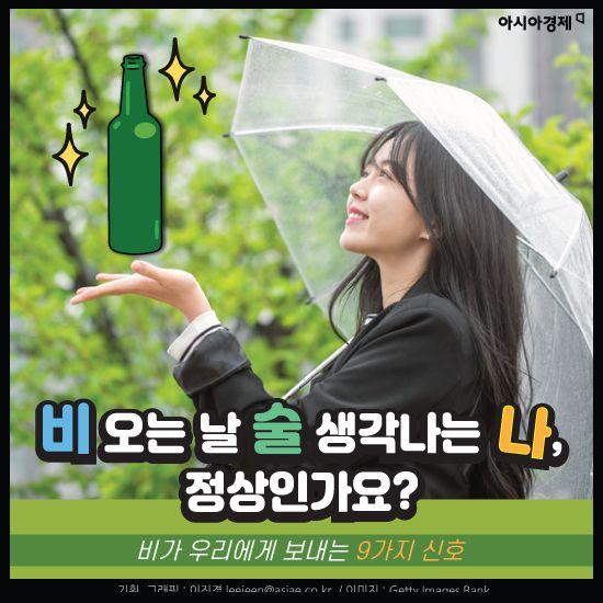 [카드뉴스]비 오는 날 술 생각나는 나, 정상인가요?