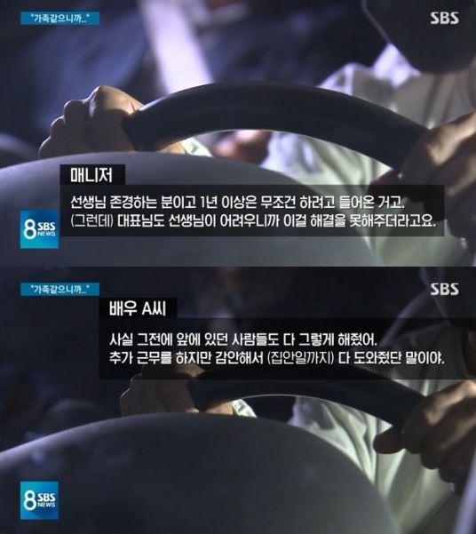 """배우 이순재, 매니저 머슴생활 논란에 """"과장된 보도…요즘 같은 세상에 머슴?"""""""