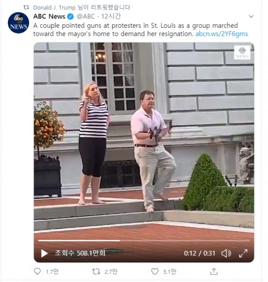 트럼프, '흑인 목숨도 소중하다' 시위대에 총 겨눈 백인 영상 리트윗