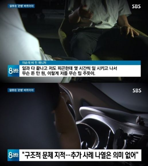 "SBS ""이순재, 갑질 증거 더 있어…가족 심부름이 일상이었다"""