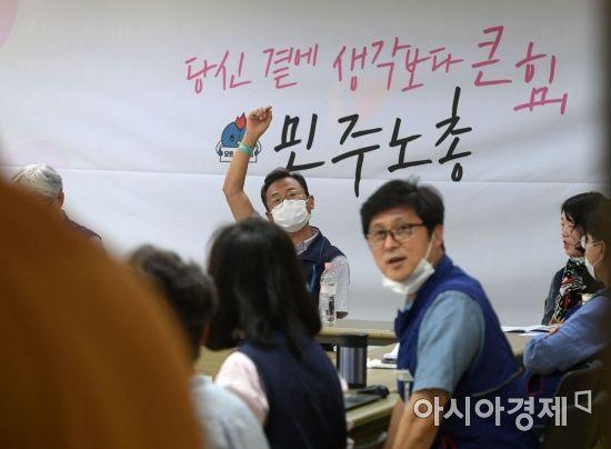 민주노총, '코로나 극복 노사정 합의' 대의원대회서 최종 결정