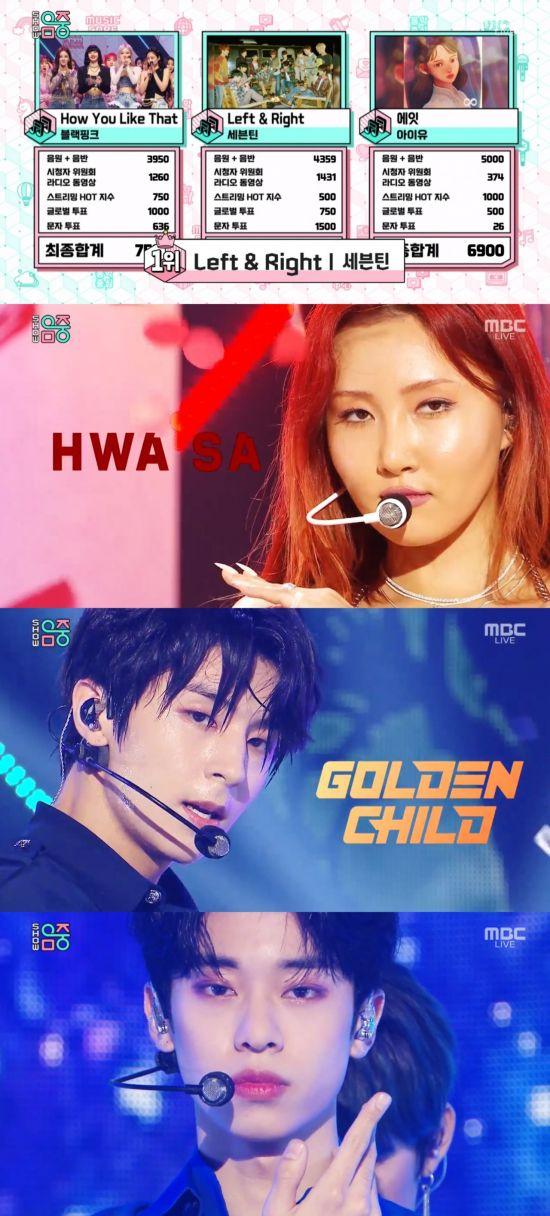 '음악중심' 세븐틴 출연없이 1위, 음방 4관왕...블랙핑크-화사-선미 컴백 무대