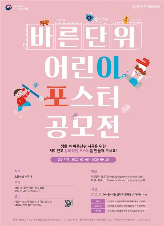 미터·킬로그램…'바른단위 공모전' 개최
