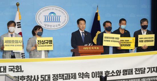 [단독]세월호 '대통령 7시간' 다시 수면 위로…다음주 공개요구안 발의